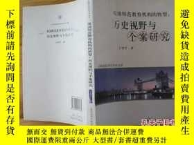 二手書博民逛書店英國師範教育機構的轉型罕見歷史視野與個案研究Y23809 王曉宇