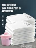 真空壓縮袋 加厚大號抽氣棉被子家用裝衣物整理衣服被褥壓縮袋套裝