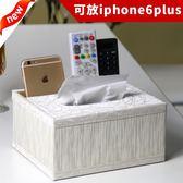 面紙盒皮抽紙盒歐式創意家用客廳簡約茶幾多功能桌面遙控器收納盒【狂歡萬聖節】