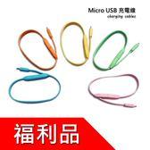 福利品 Micro USB 手環式粉彩充電線