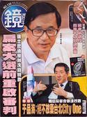 鏡週刊 0501/2019 第135期