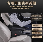 款別克英朗車內裝飾扶手箱加長改裝高配新英朗gt中央墊內飾配件 [快速出貨]