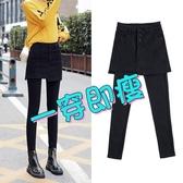 【快樂購】假兩件內搭褲帶裙子彈力顯瘦小腳女長褲