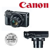 【南紡購物中心】CANON G7X MarKII/2 類單眼相機