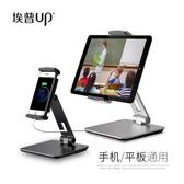 埃普手機支架桌面床上懶人視頻直播支撐平板電腦iPad Pro萬能通用