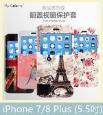iPhone 7/8 Plus (5.5吋) 彩繪卡通 可愛卡通 側翻皮套 開窗 支架 插卡 軟殼 保護套 手機套 皮套 手機殼