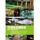 【停看聽音響唱片】【DVD】21世紀花園...