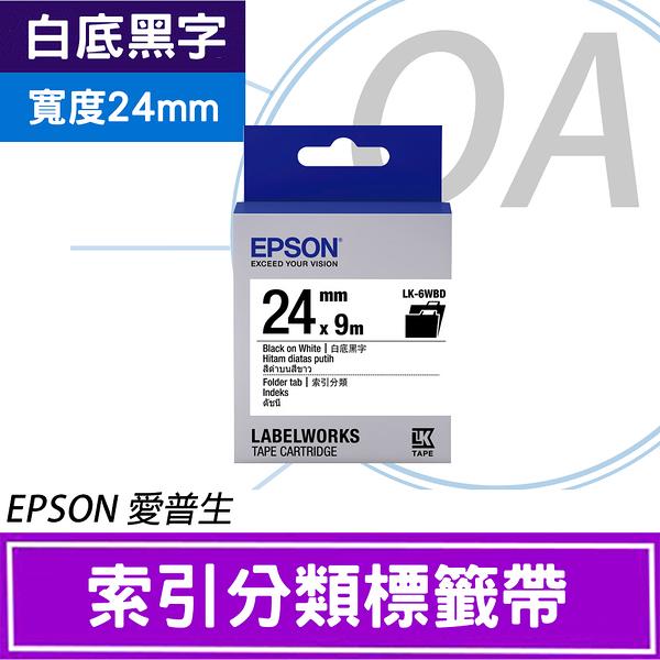【高士資訊】EPSON 24mm LK-6WBD 索引分類 白底黑字 原廠 盒裝 防水 標籤帶