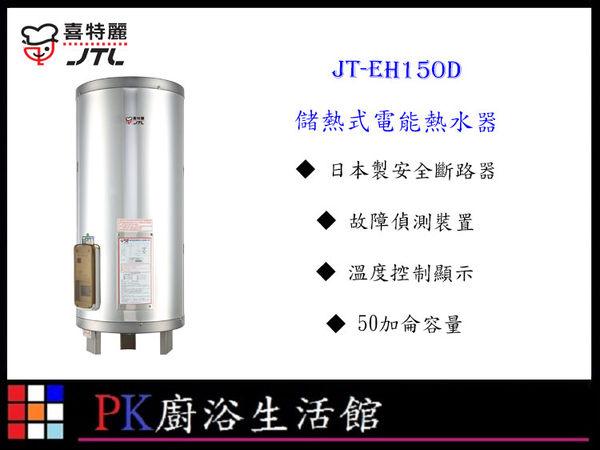 ❤ PK廚浴生活館 ❤ 高雄喜特麗 JT-EH150D 儲熱式電能熱水器 50加侖 日本製安全斷路器杜絕漏電