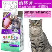 【 培菓平價寵物網】GREEN FISH葛林菲》抗敏護肝功能性完全貓專用飼料-7.5kg