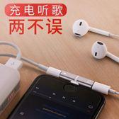 蘋果轉接頭iPhone7耳機轉接頭8plus充電二合一X轉換一分二分線器接口i7p  免運直出 交換禮物