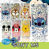 [專區兩件七折] SONY M5 迪士尼 透明 手機殼 手機套 背景 彩繪 史迪奇 米奇 米妮 卡通 保護殼