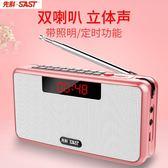 SAST/先科 N38收音機老人新款便攜式老年迷你袖珍可充電fm廣播 昕薇小屋