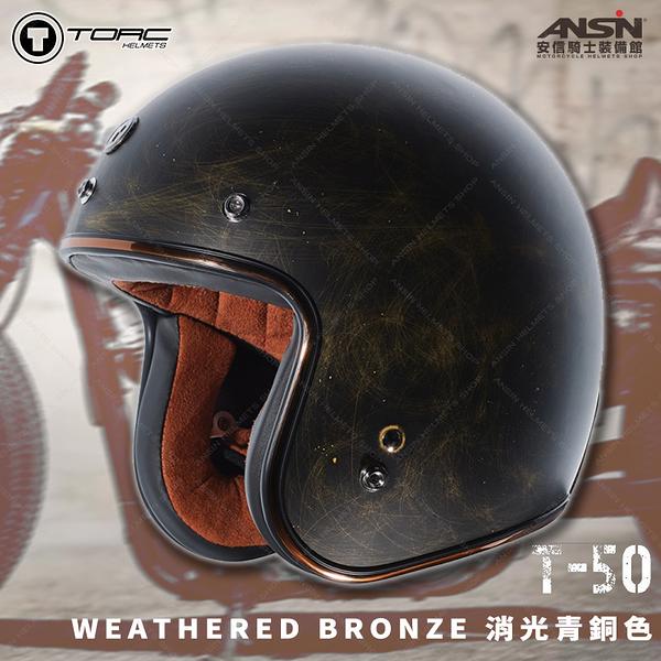 [安信騎士] 美國 TORC T50 彩繪 WEATHERED BRONZE 消光青銅色 半罩 哈雷 復古帽 雙D扣