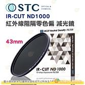 送蔡司拭鏡紙10包 台灣製 STC IR-CUT ND1000 43mm 紅外線阻隔零色偏減光鏡 減10格 18個月保固