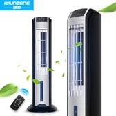 空調扇製冷器單冷小型空調行動冷風扇冷氣機家用迷你水冷塔式.YYJ 奇思妙想屋