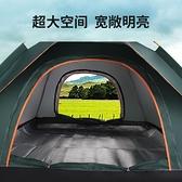 帳篷 帳篷戶外3-4人全自動加厚防雨2雙人家用防蚊防曬成人旅游野外露營