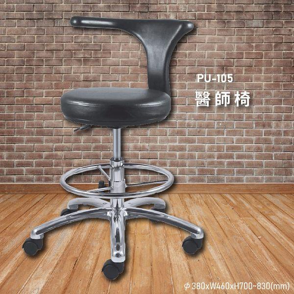 【100%台灣製造】大富 PU-105 醫師椅 會議椅 主管椅  員工椅 氣壓式下降 辦公用品
