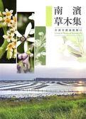 (二手書)南濱草木集-台南市濱海植物(II)