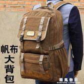 50升大容量帆布雙肩包男旅行包戶外旅游背包大包登山包休閒時尚潮CY 韓風物語