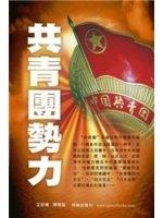 二手書博民逛書店 《共青團勢力》 R2Y ISBN:9628744089│艾仰樺、陳曉銘