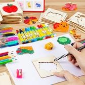 畫畫套裝工具幼兒園小學生涂鴉繪畫模板男孩女孩 全館免運