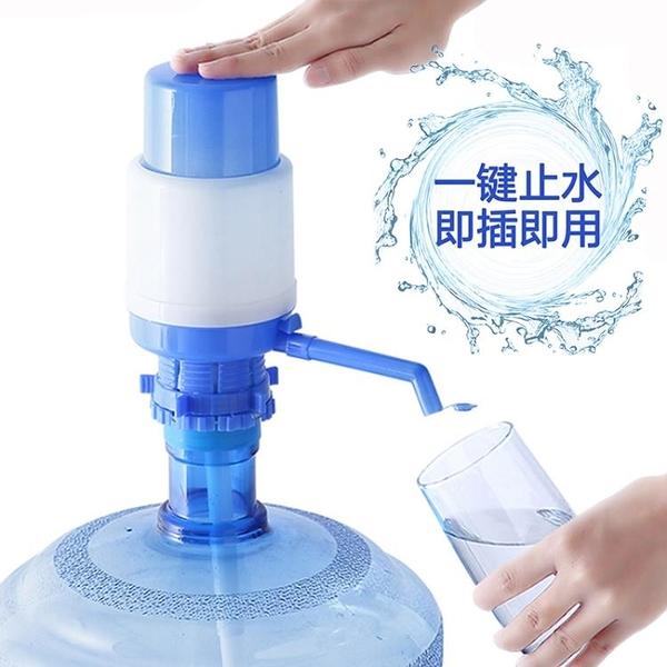 桶裝水抽水器純凈水桶壓水器家用礦泉水取水器出水泵手壓式飲水機  【端午節特惠】