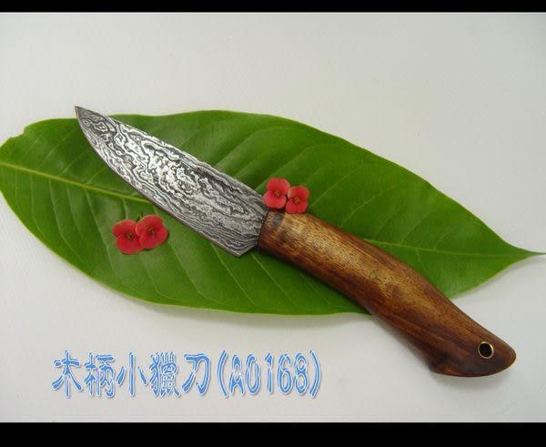 郭常喜與興達刀具--郭常喜限量手工刀品 木柄小獵刀 (A0168) 方便攜帶 野外求生好幫手