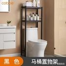 馬桶置物架衛生間廁所收納架壁掛神器浴室洗漱台洗手台落地 LannaS YTL