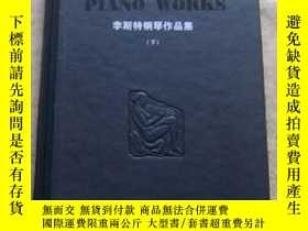 二手書博民逛書店罕見李斯特鋼琴作品集(下冊)2008年一版一印,16K精裝本Y7