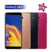 【福利品】 SAMSUNG J4+ PLUS 3GB/32GB 6吋(外觀近全新_贈玻璃貼+保護殼)