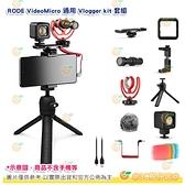 附腳架+LED燈等 RODE VideoMicro 通用Vlogger kit 套組 手機 相機 直播 適用