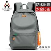 雙肩包男旅行休閒書包學生電腦後背包【毒家貨源】