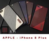 【川系列斜紋背蓋】for 蘋果 APPLE iPhone 8+ 8Plus 5.5吋 專用 TPU皮套手機套殼軟套背蓋