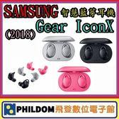 開發票 三星 SAMSUNG Gear IconX 2018 智慧藍芽耳機 公司貨 藍芽耳機