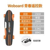 電動滑板車 enSkate新款電動四輪滑板無線遙控迷你小魚板輕便捷長續航炭纖維 WJ【米家科技】