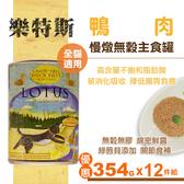 【SofyDOG】LOTUS樂特斯 慢燉無穀主食罐 鴨肉 全貓配方(354g 12件組) 貓罐 罐頭