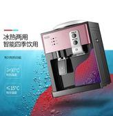 飲水機飲水機臺式冷熱冰溫熱家用宿舍辦公室迷你小型節能製冷制熱開水機 小明同學 220v igo