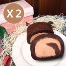 【媚力泊】法國百年品牌70%苦甜巧克力 濃郁經典巧克力慕斯蛋糕捲/2入組