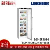 *~新家電錧~* LIEBHERR利勃 [SGNef3036] 261公升 不鏽鋼獨立式冷藏櫃 德國製造 實體店面