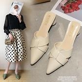 穆勒鞋 網紅包頭半拖鞋女夏外穿2021新款懶人尖頭百搭穆勒高跟仙女風涼拖 萊俐亞