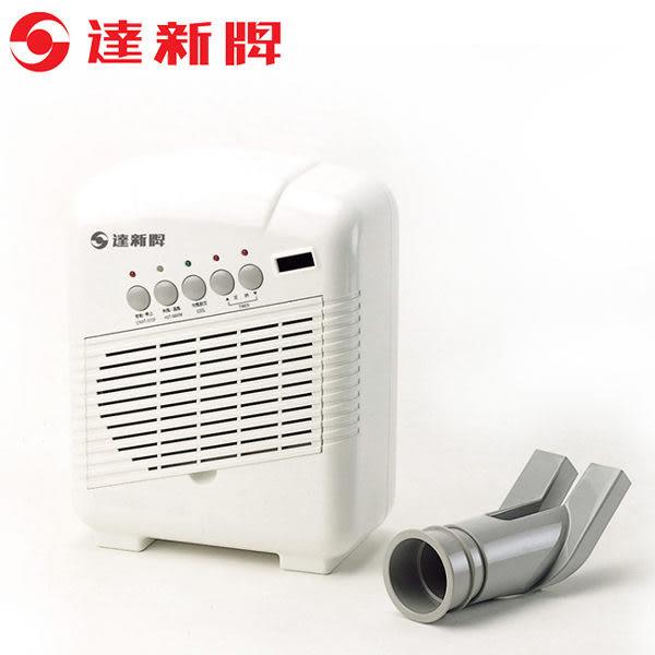 達新牌 多功能烘被機 TH-8107 ∥溫控,過熱保護裝置∥定時顯示全 烘被/暖被/烘鞋多重功能