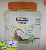 [COSCO代購]  C1076366 科克蘭冷壓初榨椰子油每罐2381公克