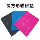 【南紡購物中心】【珍愛頌】LC024 長方形貓砂墊