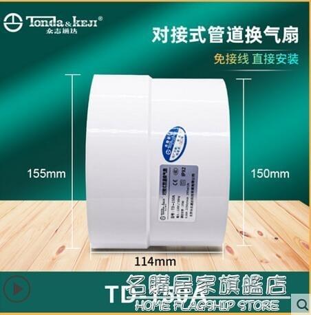排氣扇管道風機廚房排油煙110管換氣扇抽風機衛生間強力靜音排風 NMS名購新品