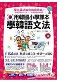 用韓國小學課本學韓語文法