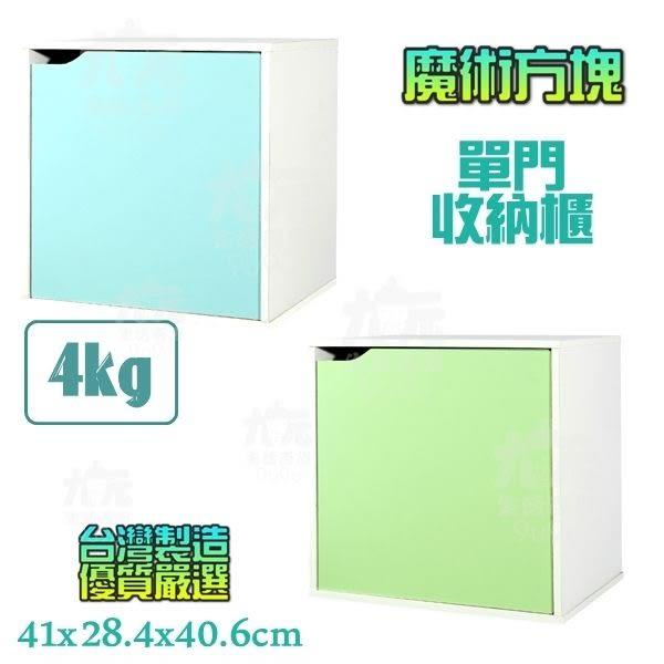【九元生活百貨】魔術方塊 單門收納櫃 組合櫃 單格櫃