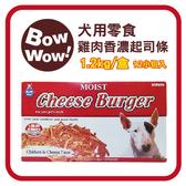 【力奇】Bowwow-犬用零食-雞肉香濃起司條 1.2kg-420元/盒(內為12小包裝入) 可超取(D181D05)