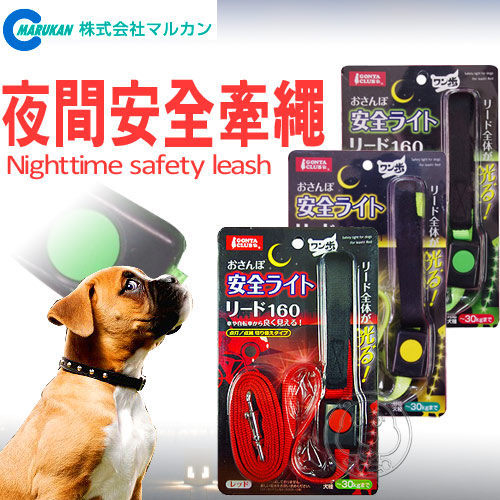 【培菓幸福寵物專營店】日本品牌MARUKAN》夜間安全拉繩(預防狗狗走失)
