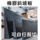 斜坡板 橡膠材質 可自行裁切 添大 TTR-90 高2.5cm A款補助